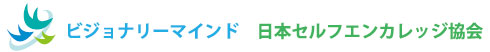 横浜の心理カウンセリング・コーチング・経営コンサルティングのビジョナリーマインド/日本セルフエンカレッジ協会
